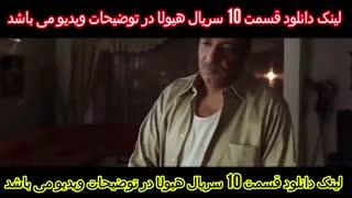 قسمت 10 دهم سریال هیولا(قانونی)  قسمت دهم سریال هیولا (مهران مدیری)