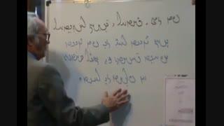 آموزش زبان پارسی میانه (پهلوی-پارسیگ) نشست پنجم_استاد فریدون جنیدی