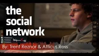 موسیقی متن فیلم شبکه اجتماعی اثر مشترک ترنت رزنر و آتیکوس راس