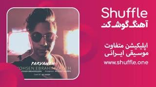 آهنگ جدید پروانه با صدای محسن ابراهیم زاده
