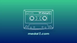 رادیو مدال (۷۲): مورد عجیب محمد حسین کنعانی زادگان
