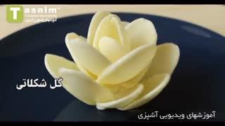 گل شکلاتی | فیلم آشپزی