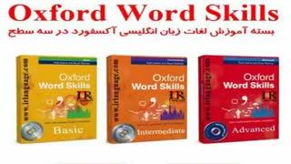دانلود مجموعه OXford Word Skills در سه سطح(مقدماتی-متوسطه و پیشرفته) pdf