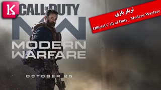 تریلر بازی Official Call of Duty® Modern Warfare