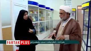برکت مسجد حضرت ولیعصر (عج) تهران برای اهالی محل