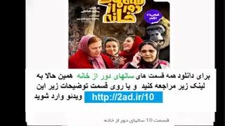 فیلم سالهای دور از خانه ( کامل ) ( ایرانی) سریال طنز سال های دور از خانه