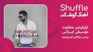 آهنگ جدید چی بگم با صدای سینا پارسیان
