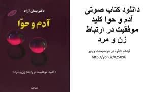 دانلود کتاب صوتی آدم و حوا کلید موفقیت در ارتباط زن و مرد، دکتر پیمان آزاد