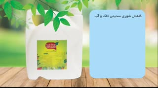 محلول ضدشوری خاک و آب