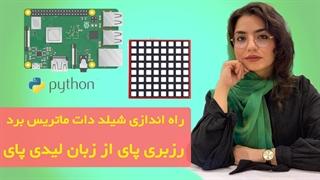 راه اندازی نمایشگر دات ماتریس Raspberrypi با پایتون Python