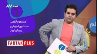 سخنگوی آموزش و پرورش تهران: تهران فقیرترین شهر از نظر فضای آموزشی بعد از سیستان و بلوچستان است