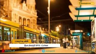 بوداپست مجارستان زیباترین شهر شرقی اروپا - بوکینگ پرشیا bookingpersia