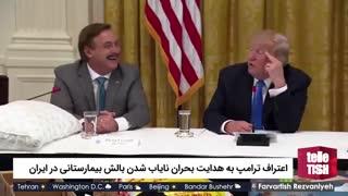 اعتراف ترامپ به هدایت بحران نایاب شدن بالش بیمارستانی در ایران