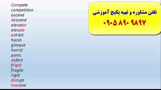 آ موزش و کدینگ لغات کتاب 504 و 1100ـ  با استاد علی کیانپور