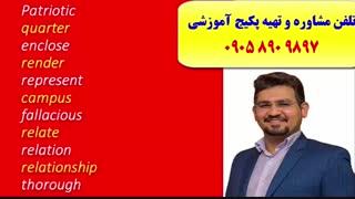 آ موزش و کدینگ لغات کتاب 504 و 1100ـ  بااستاد علی کیانپور مرد 10 زبانه