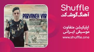 آهنگ جدید پروانه وار رفتیم با صدای محسن ابراهیم زاده