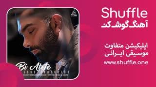 آهنگ جدید بی عاطفه با صدای مسعود صادقلو