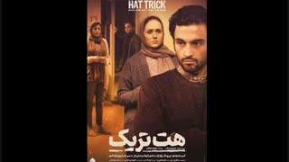دانلود فیلم هت تریک  کامل (ایرانی)