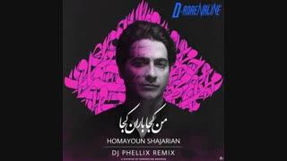 همایون شجریان - من کجا باران کجا , DJ Phellix Remix  دیجی فلیکس ریمیکس
