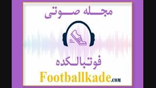 مجله صوتی فوتبالکده شماره 35