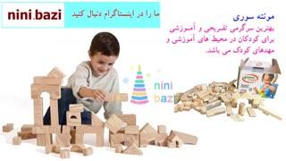 روش آموزشی مونته سوری | اسباب بازی برای افزایش هوش کودک