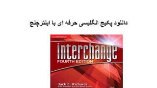 دانلود پکیج انگلیسی با Interchange اینترچنج