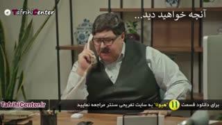 سریال هیولا قسمت 11 (ایرانی) | دانلود قسمت یازدهم هیولا (رایگان)