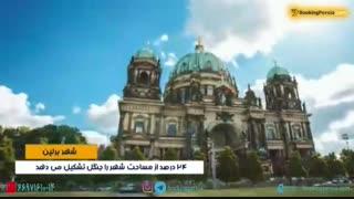 زیبایی های برلین پایتخت آلمان شهری مدرن و جذاب- بوکینگ پرشیا bookingpersia