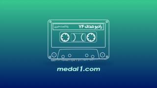 رادیو مدال (۷۴): بررسی اوضاع این روزهای پرسپولیس؛ داره میریزه!