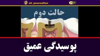 لذت دندانپزشکی