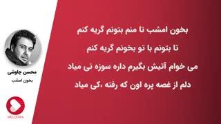محسن چاووشی   بخوان امشب