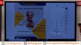 آموزش استفاده از تلفن همراه ویژه سالمندان  قسمت چهارم