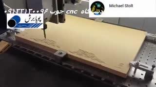 دستگاه cnc چوب - منبت کاری