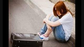 نوجوان و فرار از خانه