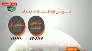 اخبار اقتصادی چهارشنبه 26 تیر 1398