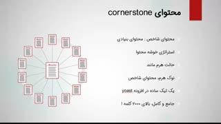 آموزش سئو : محتوای کرنراستون (cornerstone) در استراتژی خوشه محتوا