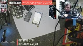 دوره آموزشی تعمیر موبایل _ Www.118file.com