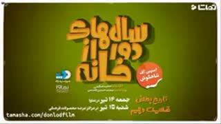 دانلود قسمت 12 سالهای دور از خانه(پخش آنلاین online)(کامل , irani)| سالهای دور از خانه قسمت دوازدهم