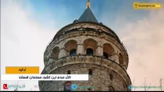 کشور زیبای ترکیه مقصد محبوب گردشگران ایرانی _بوکینگ پرشیا BookingPersia