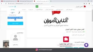 معرفی کلاس مجازی آنلاین آموزان و ثبت نام در دوره های سایت