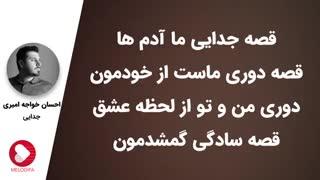 آهنگ جدایی | احسان خواجه امیری