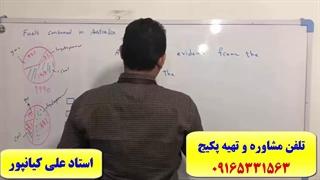 آمادگی جهت آزمون آیلتس فقط در 3 ماه- 100% تضمینی-استاد علی کیانپور