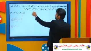 آموزش گام به گام ریاضی نهم با علی هاشمی