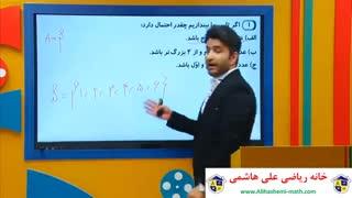 ویدیو آموزشی ریاضی نهم با علی هاشمی