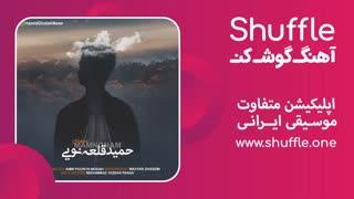 آهنگ جدید ممنونم با صدای حمید قلعه نویی