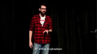 کلیپ استندآپ کمدی «رادیو» از افشار مقدم