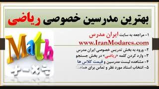 شماره تلفن بهترین معلم خصوصی ریاضی تهران