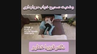 وضعیت صحیح خواب در بارداری
