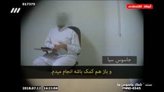 مستند «شکار جاسوس»  دستگیری 17 جاسوس سیا توسط وزارت اطلاعات