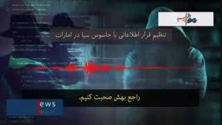 ویدیوی کامل مستند شکار جاسوس ها